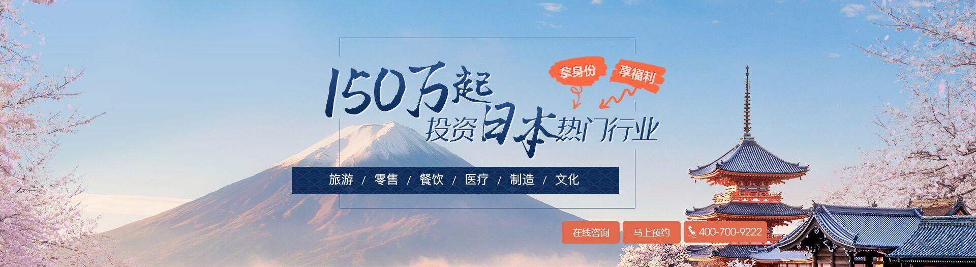 30万起投资日本热门行业