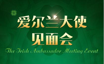 【北京5.18】爱尔兰大使见面会