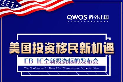 【北京5.25】美国EB-1C全新投资标