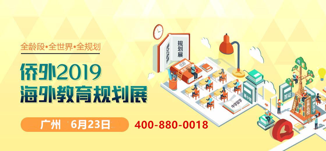 【广州6.23】侨外2019国际教育规划展