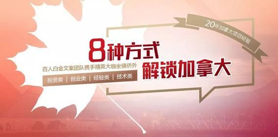 【上海6.15】加拿大留學移民項目